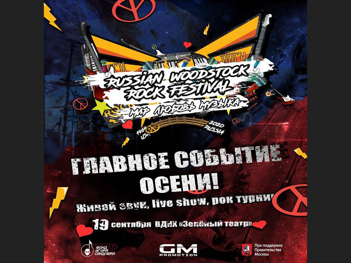 Meyer Sound — официальный партнер фестиваля Russian Woodstock 2020